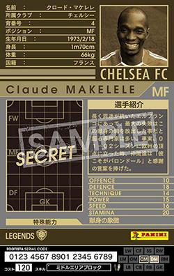 【FOOTISTA 変換済み】 【06-07   LE】クロード・マケレレ
