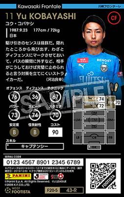 【ランクアップ済み】【F20-5  043-R】ユウ・コバヤシ ★3 CC