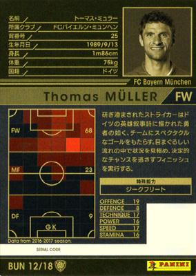 ★【16-17 Ver.2.0 /  BUN 12】トーマス・ミュラー