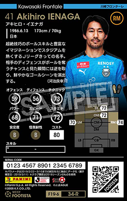 【F19-6 034】アキヒロ・イエナガ ★2 DC