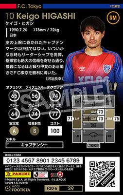 【F20-6  029】ケイゴ・ヒガシ ★3 CC
