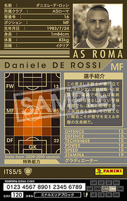 【FOOTISTA 変換済み】★【09-10 ITS5】ダニエレ・デ・ロッシ