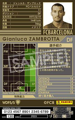 【FOOTISTA 変換済み】 【06-07 WDF5】ジャンルカ・ザンブロッタ