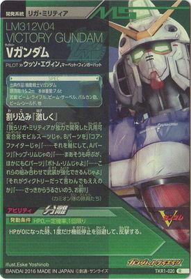 TKR1-020 Vガンダム R