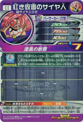 BM8-SEC3 紅き仮面のサイヤ人 UR
