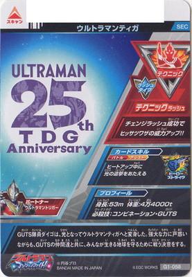 G1-058 ウルトラマンティガ SEC