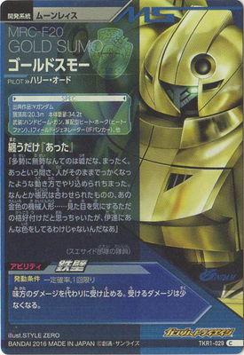 TKR1-029 ゴールドスモー C