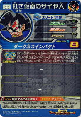 BM7-SEC2 紅き仮面のサイヤ人 UR
