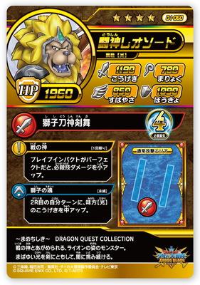 01-060 闘神レオソード GR