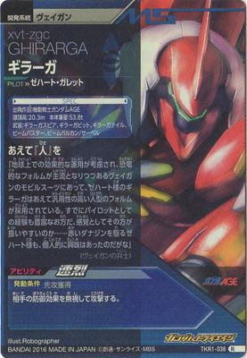 TKR1-036 ギラーガ R