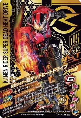 【キズ格安】RT5-065 仮面ライダー超デッドヒートドライブ GLR