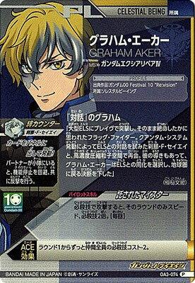 OA3-074 グラハム・エーカー P