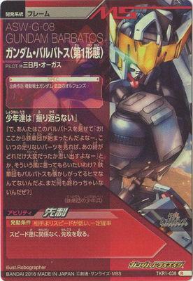 TKR1-038 ガンダム・バルバトス(第1形態) R