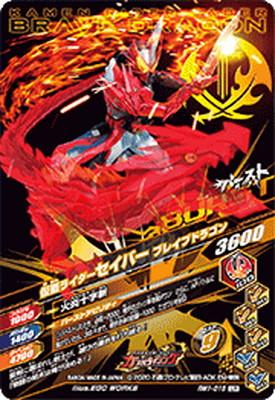 RM1-016 仮面ライダーセイバー ブレイブドラゴン LR