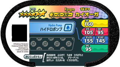 1-003 カイオーガ [☆6]