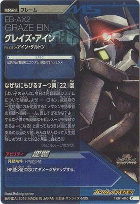TKR1-040 グレイズ・アイン C