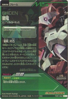 TKR1-044 獅電 C