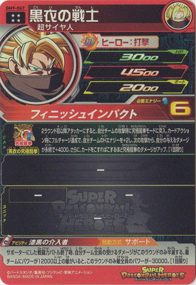 BM9-067 黒衣の戦士 UR