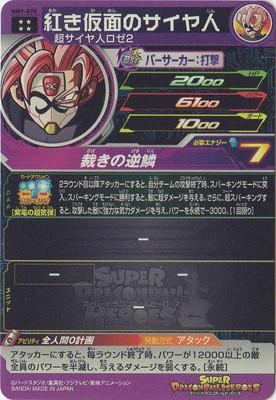 BM9-070 紅き仮面のサイヤ人 UR