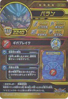 【パラレル】04-055 バラン GR