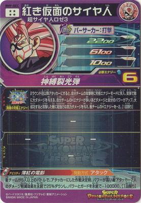 BM9-SEC 紅き仮面のサイヤ人 UR
