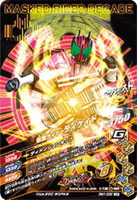 RM1-032 仮面ライダーディケイド LR