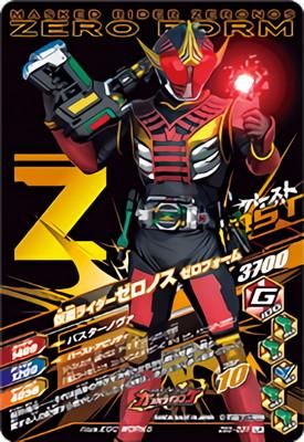 ZB5-031 仮面ライダーゼロノス アルタイルフォーム LR