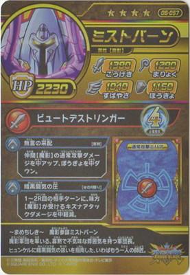 【パラレル】06-057 ミストバーン GR