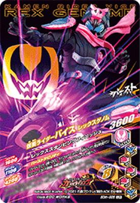 50th-005 仮面ライダーバイス レックスゲノム LR