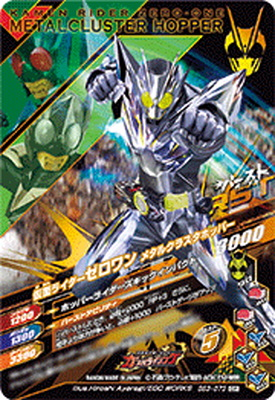 BS3-073 仮面ライダーゼロワン メタルクラスタホッパー CP