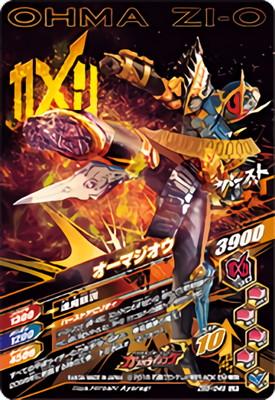 ZB5-049 オーマジオウ LR