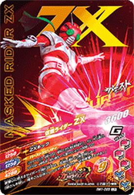 RM1-055 仮面ライダーZX LR