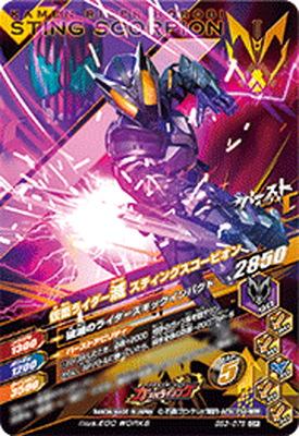 BS3-076 仮面ライダー滅 スティングスコーピオン CP