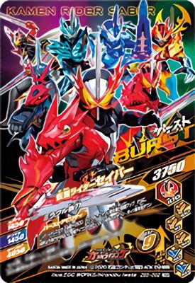 ZB5-052 仮面ライダーセイバー ブレイブドラゴン LRSP