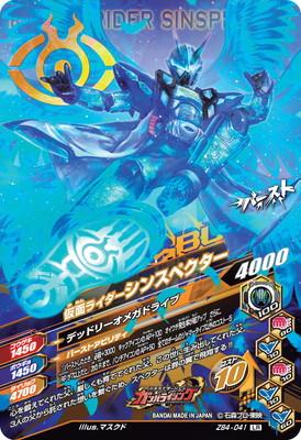ZB4-041 仮面ライダーシンスペクター  LR
