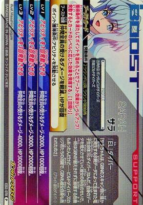 EB2-078 サラ P