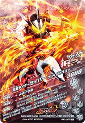 RM1-066 仮面ライダーセイバー ブレイブドラゴン LR