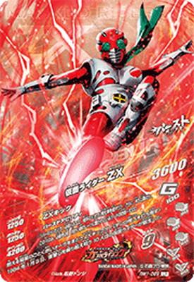 RM1-069 仮面ライダーZX LR