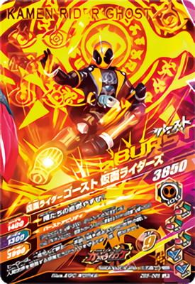 ZB5-066 仮面ライダーゴースト 仮面ライダーズ LR