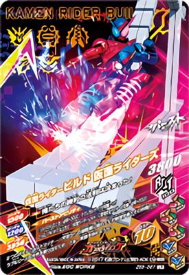 ZB5-067 仮面ライダービルド 仮面ライダーズ LR