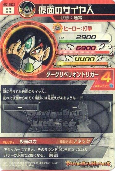 HGD1-SEC2 仮面のサイヤ人 UR