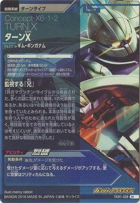 TKR1-028 ターンX M