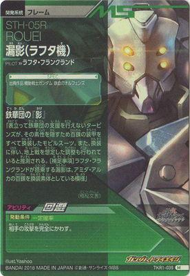 TKR1-039 漏影(ラフタ機) M