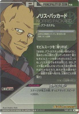 TKR1-052 ノリス・パッカード M
