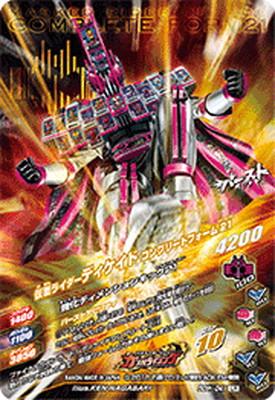 50th-041 仮面ライダーディケイド コンプリートフォーム21 LR