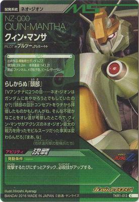TKR1-013 クィン・マンサ C