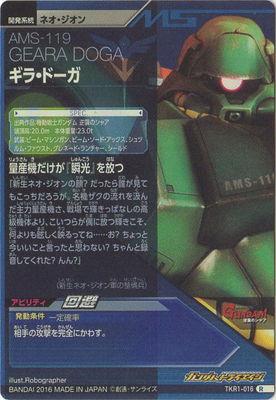 TKR1-016 ギラ・ドーガ R