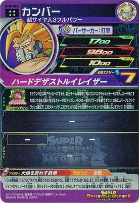 BM8-068 カンバー UR