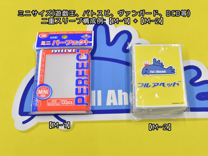 ざらざらマットスリーブVer.2 クリア【サイズ分類:R-2】