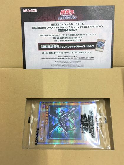 プロモーション/PSEC-JP003 真紅眼の黒竜【プリズマティックシークレットレア】【未開封】